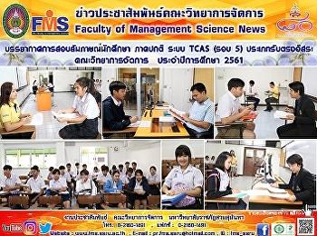 บรรยากาศการสอบสัมภาษณ์นักศึกษา ภาคปกติ ระบบ TCAS  (รอบ 5)   ประเภทรับตรงอิสระ คณะวิทยาการจัดการ  ประจำปีการศึกษา 2561