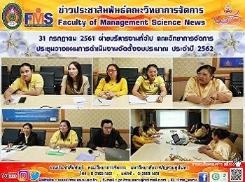 ประชุมแผนการดำเนินงานจัดตั้งงบประมาณ ประจำปี 2562