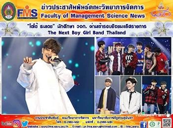 """""""โตโต้ ธนเดช"""" นักศึกษา วจก. ผ่านเข้ารอบชิงชนะเลิศรายการ The Next Boy Girl Band Thailand"""
