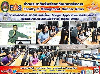 คณะวิทยาการจัดการ จัดอบรมการใช้งาน Google Application สำหรับบุคลากร เพื่อพัฒนากระบวนการปฏิบัติงานสู่ Digital Office