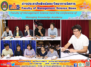Faculty of Management Science held the conference of Managing Knowledge Academy