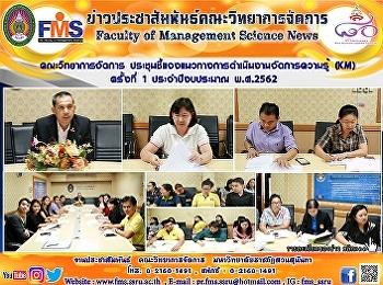 คณะวิทยาการจัดการ ประชุมชี้แจงแนวทางการดำเนินงานจัดการความรู้ (KM)   ครั้งที่ 1 ประจำปีงบประมาณ พ.ศ.2562