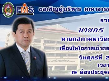 Invitation Leader Lecturer and staff of FMS. welcome Mr.Korn Dabbaransi