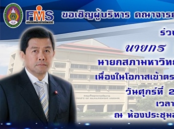 Inviting all Lecturers and staffs of FMS. welcome Mr.Korn Dabbaransi