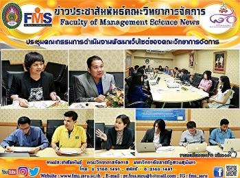 FMS Board of Directors Meeting on Website Development