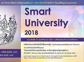 สื่อประชาสัมพันธ์การประกวด Smart University 2018