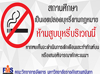 สื่อประชาสัมพันธ์ห้ามสูบบุหรี่ในมหาวิทยาลัย