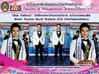 Mr.Kittipod (Earth), FMS student won the Mister Tourism World Thailand 2018 of Samut Songkram Province