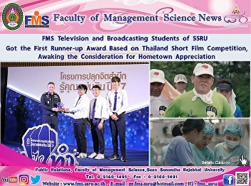 FMS Television and Broadcasting Students of SSRU Got the First Runner-up Award Based on Thailand Short Film Competition, Awaking the Consideration for Hometown Appreciation