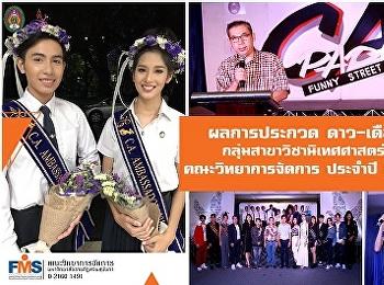 The Announcement of Communication Arts C.A Ambassador 2018 Contest