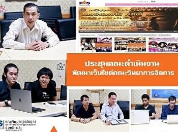 Meeting on Website Development