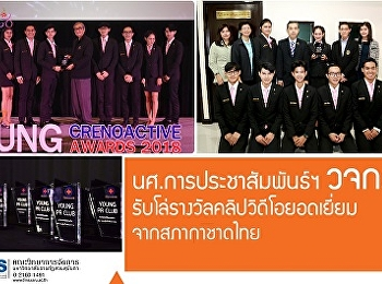 นักศึกษาแขนงวิชาการประชาสัมพันธ์ฯ ได้รับโล่รางวัลคลิปวิดีโอยอดเยี่ยมจากสภากาชาดไทย