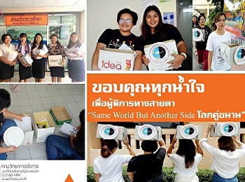 "Thank you for helping visually impaired people,  ""Same World but Another Side"" project"