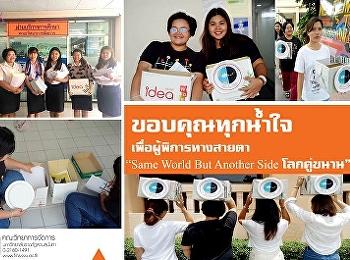 """ขอบคุณทุกน้ำใจเพื่อผู้พิการทางสายตา """"Same World But Another Side โลกคู่ขนาน"""""""