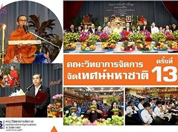 คณะวิทยาการจัดการ มรภ.สวนสุนันทา จัดงานเทศน์มหาชาติ ครั้งที่ 13