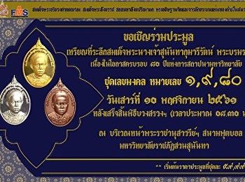 สื่อประชาสัมพันธ์การร่วมประมูลเหรียญที่ระลึกสมเด็จพระนางเจ้าสุนันทากุมารีรัตน์ พระบรมราชเทวี