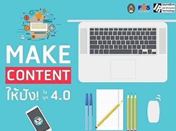 เชิญชวนทุกท่านเข้าร่วมการสัมมนาเชิงวิชาการ MAKE CONTENT ให้ปัง! ในยุค4.0
