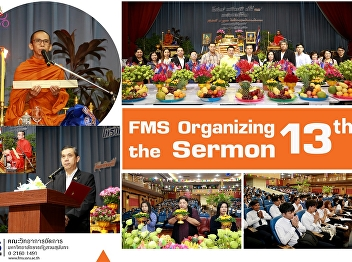 FMS Organizing the Sermon #13th