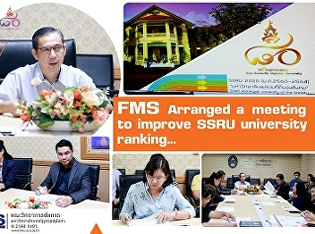 FMS Arranged a Meeting to Improve SSRU University Ranking