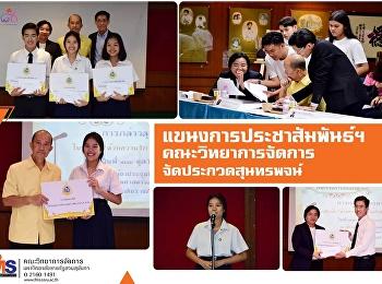 Public Relations Program has Speeches Contest 2018