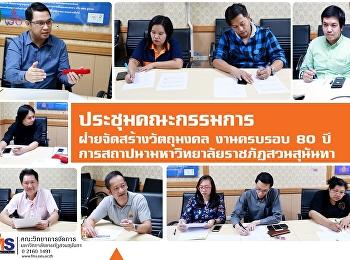 ประชุมคณะกรรมการฝ่ายจัดสร้างวัตถุมงคล งานครบรอบ 80 ปี แห่งการสถาปนามหาวิทยาลัยราชภัฏสวนสุนันทา