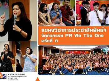 แขนงวิชาการประชาสัมพันธ์ฯ จัดกิจกรรม  PR We The One ครั้งที่ 8