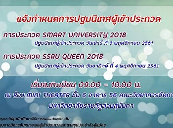 Schedule for competitors of SMART UNIVERSITY 2018 and SSRU QUEEN 2018