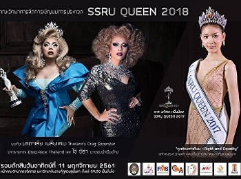 Public News : SSRU QUEEN Contest 2018