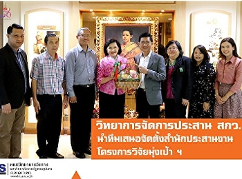 Faculty of Management Science, in collaboration with the Thailand Research Fund, Set up Coordination Office for Targeted Research