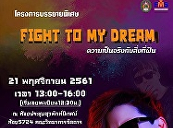 PR News : Inviting to participate in Fight to my dream project