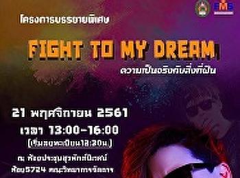 ประชาสัมพันธ์เข้าร่วมโครงการ Fight to my dream ความเป็นจริงกับสิ่งที่ฝัน
