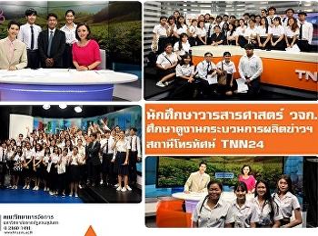 นักศึกษาวารสารศาสตร์ วจก. ศึกษาดูงานกระบวนการผลิตข่าวและรายการโทรทัศน์ สถานีโทรทัศน์ TNN 24