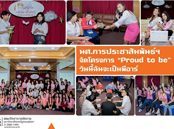 """Students of Public Relations holds """"Proud to be PR"""" project"""