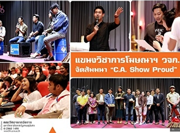 """Advertising and Marketing Communication Program Holds a Workshop on  """"C.A. Show Proud: Adventure Comm Arts"""""""