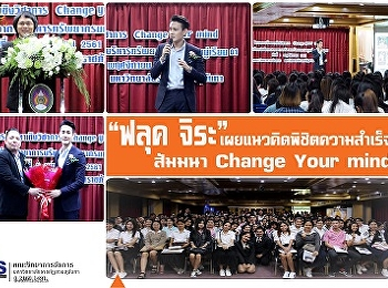 """Fluke Jira"" revealed his secret of success in seminar, ""Change Your Mind"""