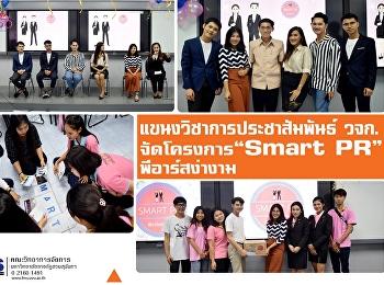 "Public Relations program holds ""Smart PR"" project"