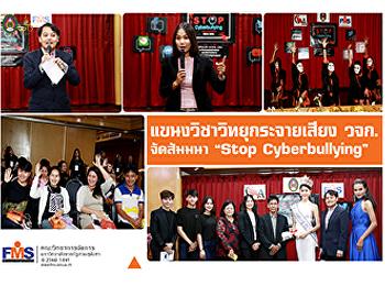 Radio program of FMS holds