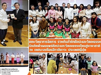 FMS, together with Art and Culture Center, publishes Thai culture at Higashikawa, Japan