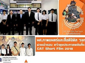 นักศึกษาภาพยนตร์และสื่อดิจิทัล คณะวิทยาการจัดการ  ผ่านเข้ารอบ คว้าทุนประกวดหนังสั้น CAT Short Film 2018
