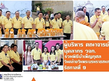 FMS participate in charity of his Merjesty King Bhumibol Adulyadej
