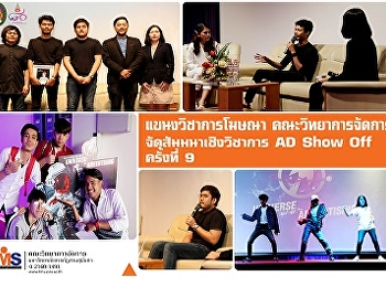 Advertising program of FMS holds academic seminar Ad Show Off 9th
