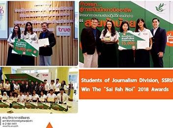 "Students of Journalism Division, SSRU Win The ""Sai Fah Noi"" 2018 Awards"