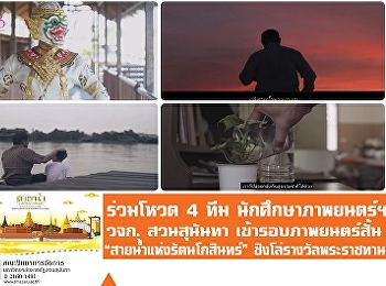 Participate in the vote of 4 student film teams, Suan Sunandha University. Short film finalists
