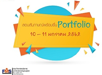 Publicize the interview details for the Portfolio round of academic year 2019