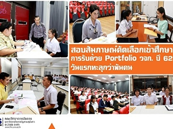 Examination, interviewing, recruiting for a regular Bachelor's degree program Academic year 2019, the first day, over a thousand people