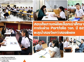 Examination, interviewing, recruiting for a regular Bachelor's degree program Academic year 2019, penetrating two days, more than two thousand people