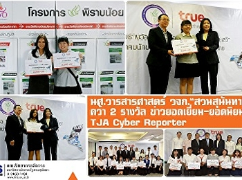 Journal Students of FMS, 'Suan Sunandha', won 2 awards. Excellent news - Popular TJA Cyber Reporter of the Journalists Association of Thailand.