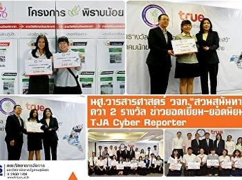 นศ. วารสารฯ วจก. 'สวนสุนันทา' คว้า 2 รางวัล ข่าวยอดเยี่ยม-ยอดนิยม TJA Cyber Reporter ของสมาคมนักข่าวนักหนังสือพิมพ์แห่งประเทศไทย