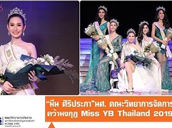 """""""มีน ศิริประภา"""" นักศึกษา คณะวิทยาการจัดการ  คว้ามงกุฎ Miss YB Thailand 2019"""