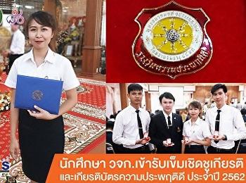 นักศึกษาคณะวิทยาการจัดการ เข้ารับเข็มเชิดชูเกียรติ และเกียรติบัตรความประพฤติดี ประจำปี 2562